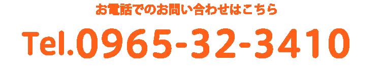 0965-32-3410